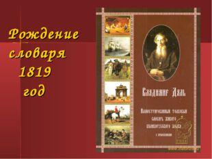 Рождение словаря 1819 год