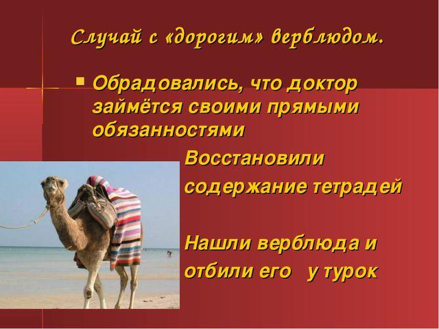 Случай с «дорогим» верблюдом. Обрадовались, что доктор займётся своими прямым...