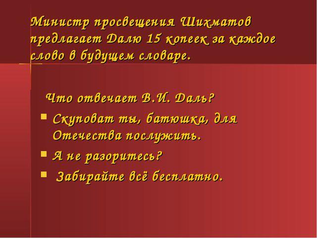 Министр просвещения Шихматов предлагает Далю 15 копеек за каждое слово в буду...