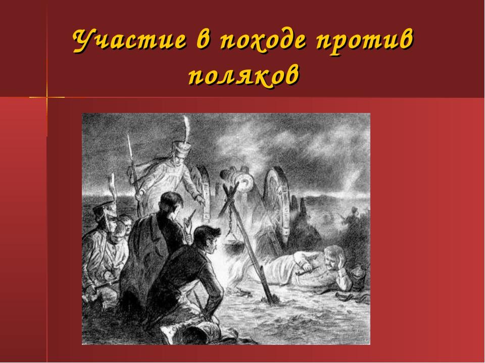 Участие в походе против поляков
