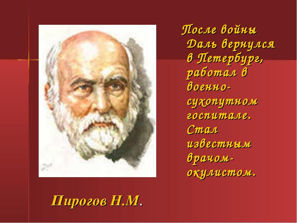 После войны Даль вернулся в Петербург, работал в военно-сухопутном госпитале...