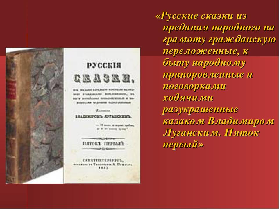 «Русские сказки из предания народного на грамоту гражданскую переложенные, к...