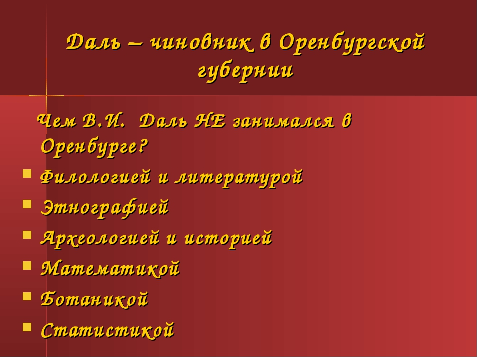Даль – чиновник в Оренбургской губернии Чем В.И. Даль НЕ занимался в Оренбург...