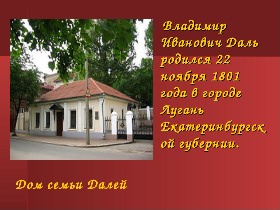 Владимир Иванович Даль родился 22 ноября 1801 года в городе Лугань Екатеринб...