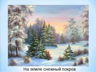 На земле снежный покров