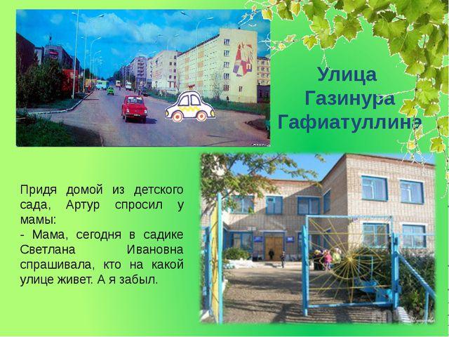 Улица Газинура Гафиатуллина Придя домой из детского сада, Артур спросил у мам...