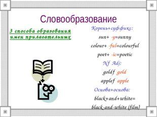 Словообразование 3 способа образования имен прилагательных Корень+суффикс: su