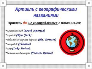 Артикль с географическими названиями Артикль the не употребляется с названиям