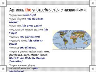 Артикль the употребляется с названиями: горных цепей (the Alps) групп острово
