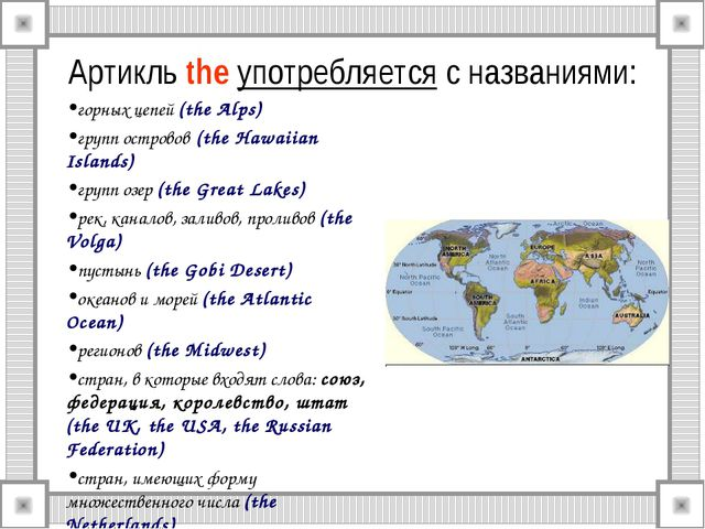 Артикль the употребляется с названиями: горных цепей (the Alps) групп острово...