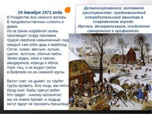 24 декабря 1971 года В Рождество все немного волхвы. В продовольственных сляк