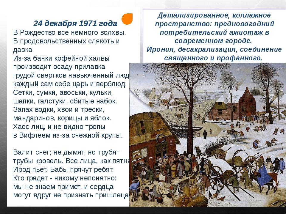 24 декабря 1971 года В Рождество все немного волхвы. В продовольственных сляк...