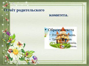 Отчёт родительского комитета.