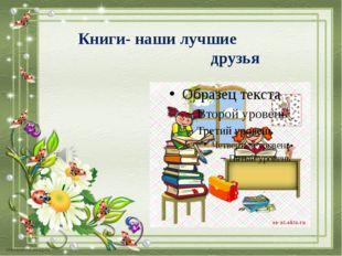 Книги- наши лучшие друзья