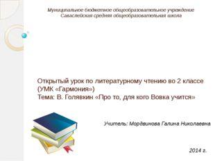 Открытый урок по литературному чтению во 2 классе (УМК «Гармония») Тема: В. Г