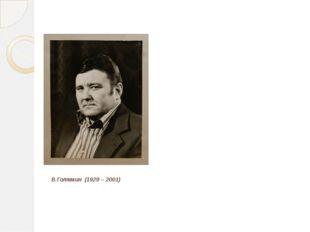 В.Голявкин (1929 – 2001)