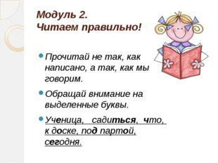 Модуль 2. Читаем правильно! Прочитай не так, как написано, а так, как мы гово