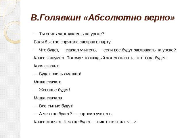 В.Голявкин «Абсолютно верно» — Ты опять завтракаешь на уроке? Валя быстро спр...