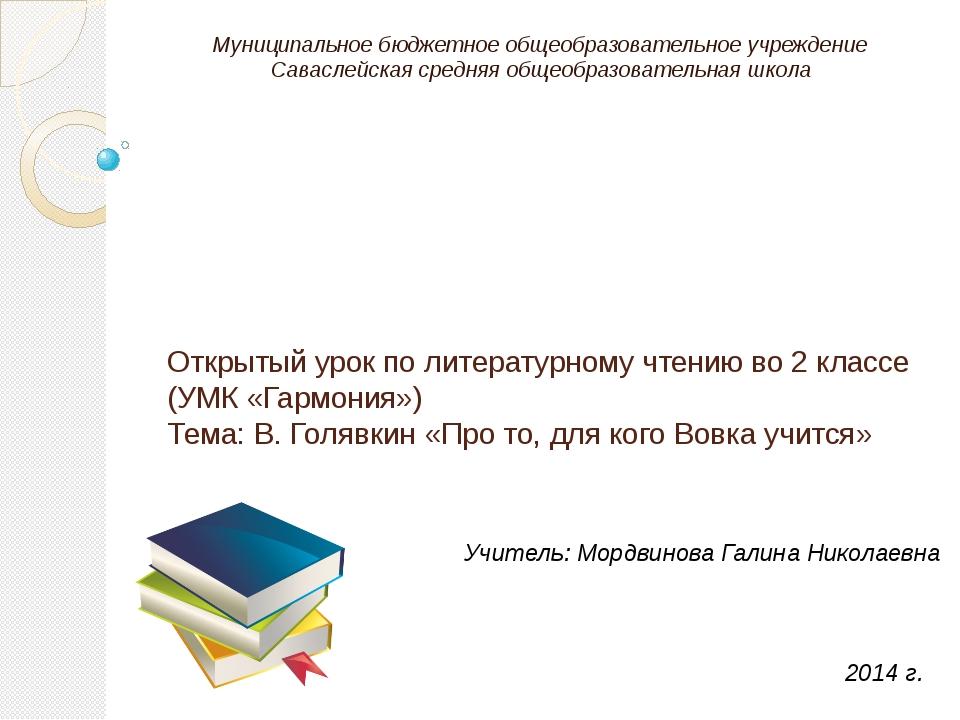 Открытый урок по литературному чтению во 2 классе (УМК «Гармония») Тема: В. Г...