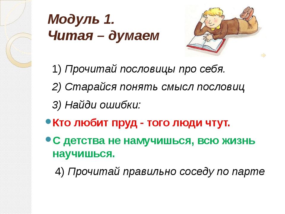 Модуль 1. Читая – думаем 1) Прочитай пословицы про себя. 2) Старайся понять с...