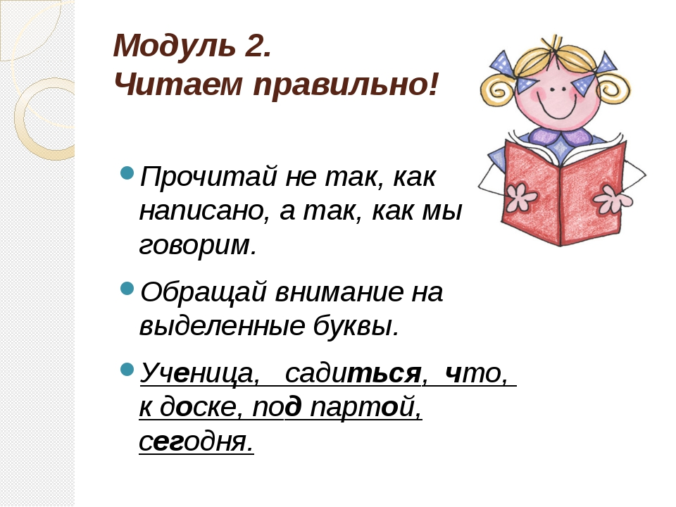 Модуль 2. Читаем правильно! Прочитай не так, как написано, а так, как мы гово...