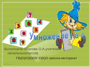 http://aida.ucoz.ru Выполнила Обухова О.А.учитель начальныхклассов ГБ(О)С(К)О
