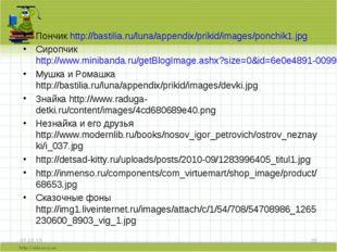 * * Пончик http://bastilia.ru/luna/appendix/prikid/images/ponchik1.jpg Сиропч