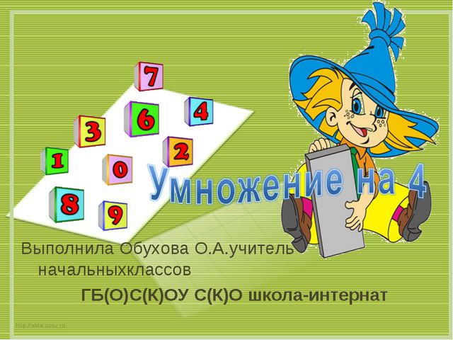 http://aida.ucoz.ru Выполнила Обухова О.А.учитель начальныхклассов ГБ(О)С(К)О...