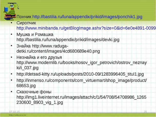 * * Пончик http://bastilia.ru/luna/appendix/prikid/images/ponchik1.jpg Сиропч...