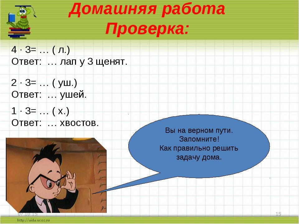 Домашняя работа Проверка: * * 4 · 3= … ( л.) Ответ: … лап у 3 щенят. Вы на ве...