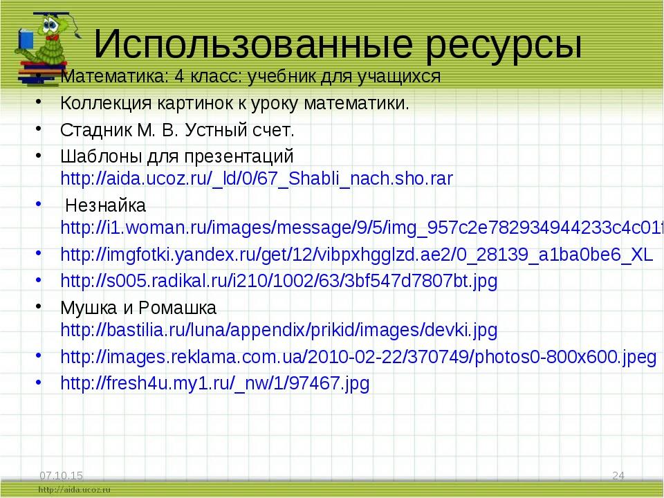 Использованные ресурсы Математика: 4 класс: учебник для учащихся Коллекция ка...
