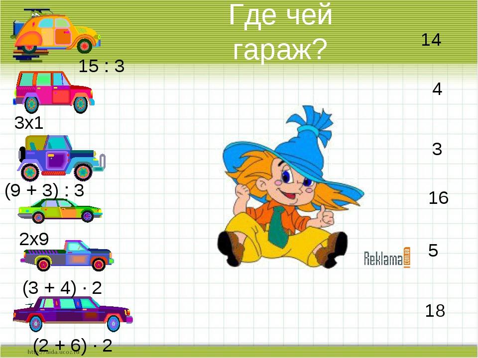Где чей гараж? 15 : 3 3х1 (9 + 3) : 3 2х9 (3 + 4) · 2 (2 + 6) · 2 5 14 16 3 4...
