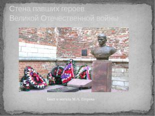 Стена павших героев Великой Отечественной войны Бюст и могила М.А. Егорова