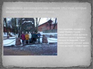 Экскурсовод рассказывала нам о героях 1812 года, которые защищали Смоленск от