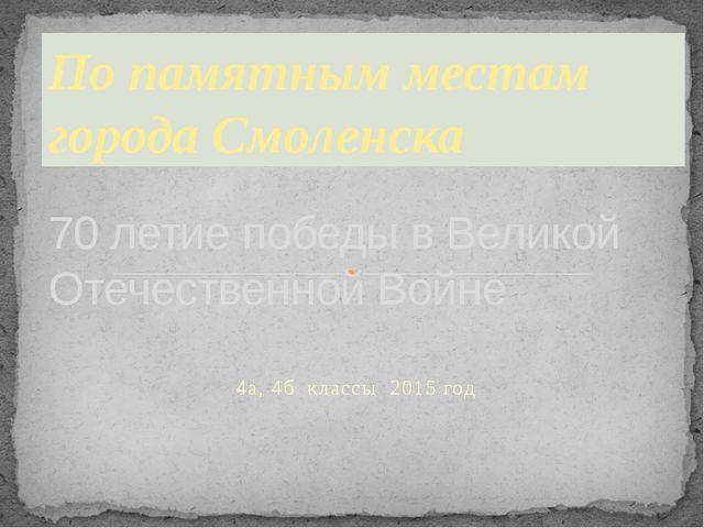 4а, 4б классы 2015 год 70 летие победы в Великой Отечественной Войне По памят...