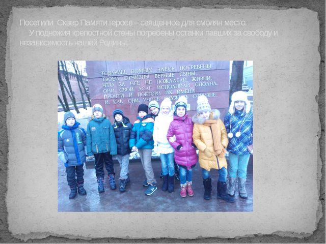 Посетили Сквер Памяти героев – священное для смолян место. У подножия крепост...