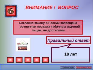 ВНИМАНИЕ ! ВОПРОС Согласно закону в России запрещена розничная продажа табачн