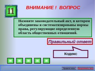 ВНИМАНИЕ ! ВОПРОС Назовите законодательный акт, в котором объединены и систе