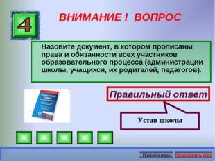 ВНИМАНИЕ ! ВОПРОС Назовите документ, в котором прописаны права и обязанности