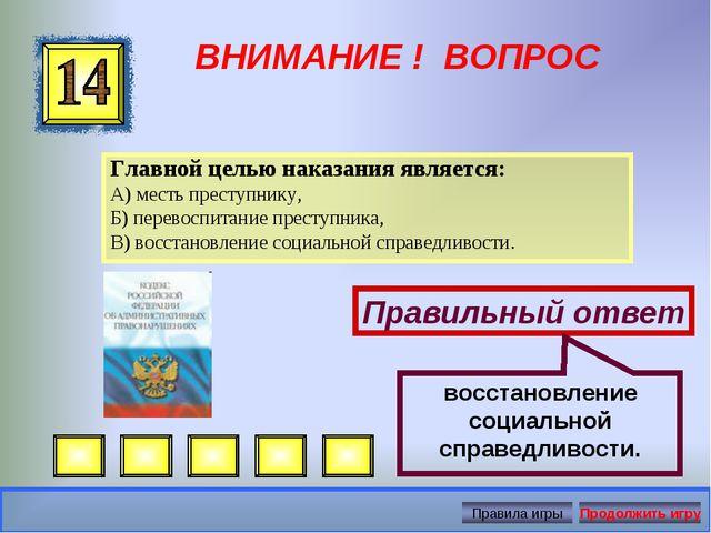 ВНИМАНИЕ ! ВОПРОС Главной целью наказания является: А) месть преступнику, Б)...