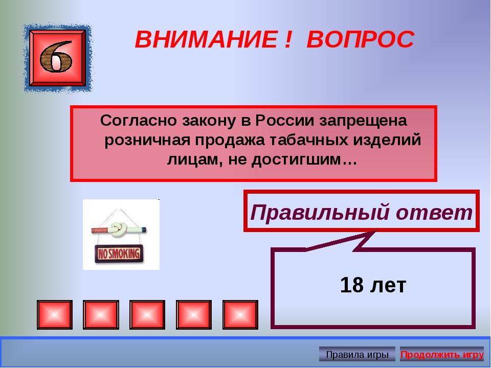 ВНИМАНИЕ ! ВОПРОС Согласно закону в России запрещена розничная продажа табачн...