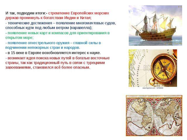 1.Назовите причины, послужившие для наступления эпохи великих географических...