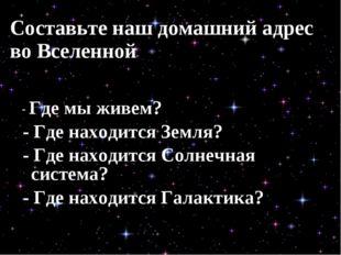 Составьте наш домашний адрес во Вселенной - Где мы живем? - Где находится Зем