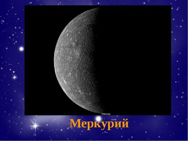Ответ Меркурий
