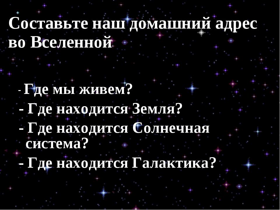 Составьте наш домашний адрес во Вселенной - Где мы живем? - Где находится Зем...