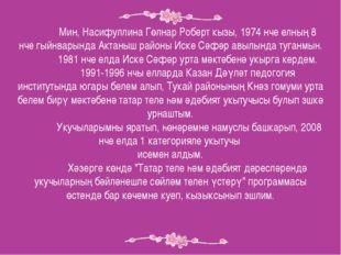 Мин, Насифуллина Гөлнар Роберт кызы, 1974 нче елның 8 нче гыйнварында Актаны