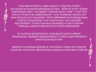 ТУФАН МИННУЛЛИНГА, ГАМИЛ АФЗАЛГА, ГАБДУЛЛА ТУКАЙГА БАГЫШЛАНГАН КОНФЕРЕНЦИЯЛӘР