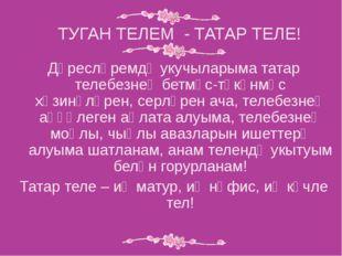 ТУГАН ТЕЛЕМ - ТАТАР ТЕЛЕ! Дәресләремдә укучыларыма татар телебезнең бетмәс-тө