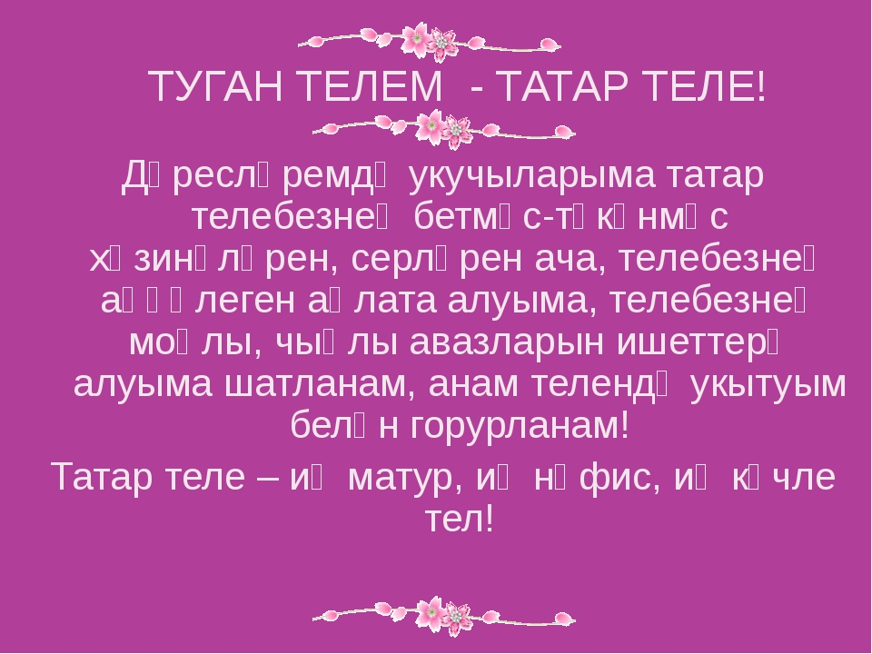 ТУГАН ТЕЛЕМ - ТАТАР ТЕЛЕ! Дәресләремдә укучыларыма татар телебезнең бетмәс-тө...