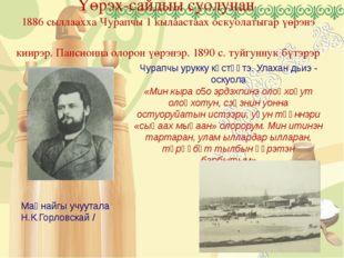 Үөрэх-сайдыы суолунан 1886 сыллаахха Чурапчы 1 кылаастаах оскуолатыгар үөрэнэ